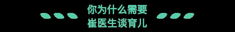 8-为什么要崔玉涛.png